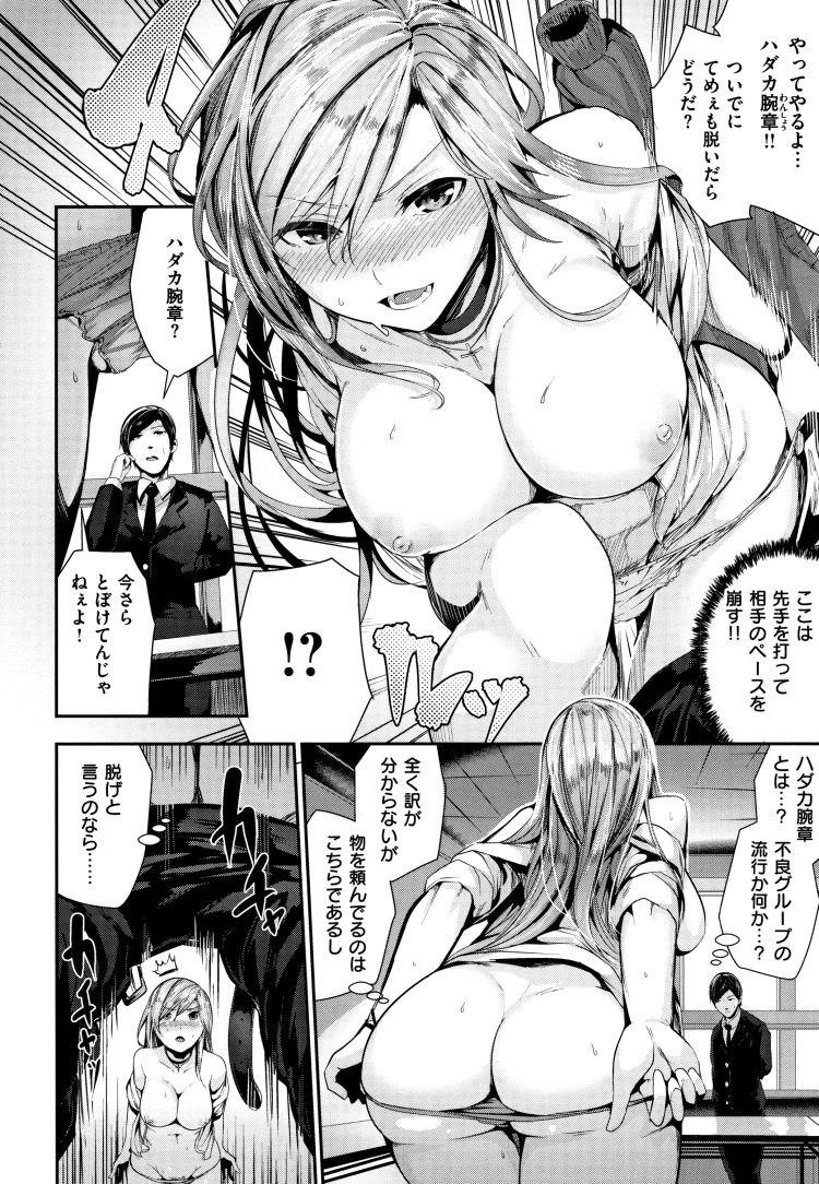 生意気な女 ヌける無料漫画喫006