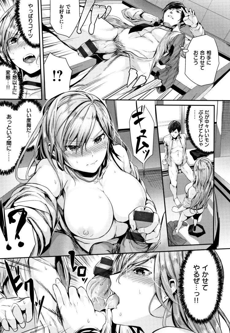 生意気な女 ヌける無料漫画喫007