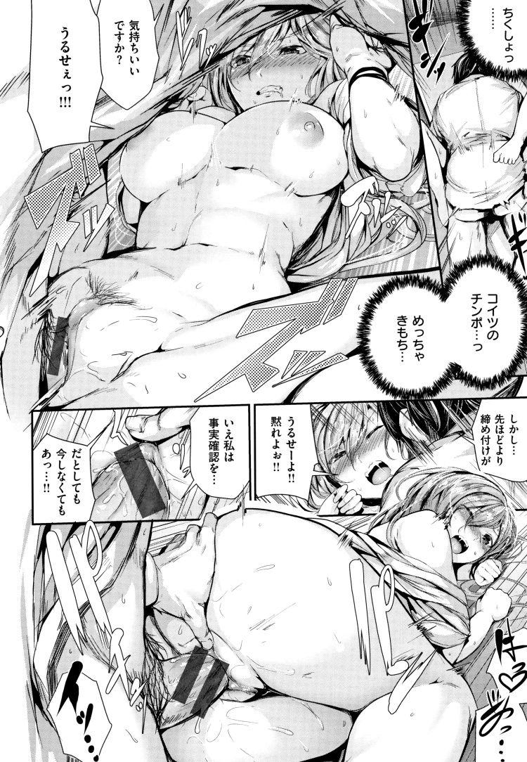生意気な女 ヌける無料漫画喫014