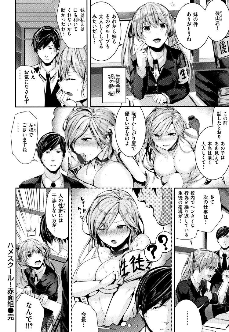 生意気な女 ヌける無料漫画喫018