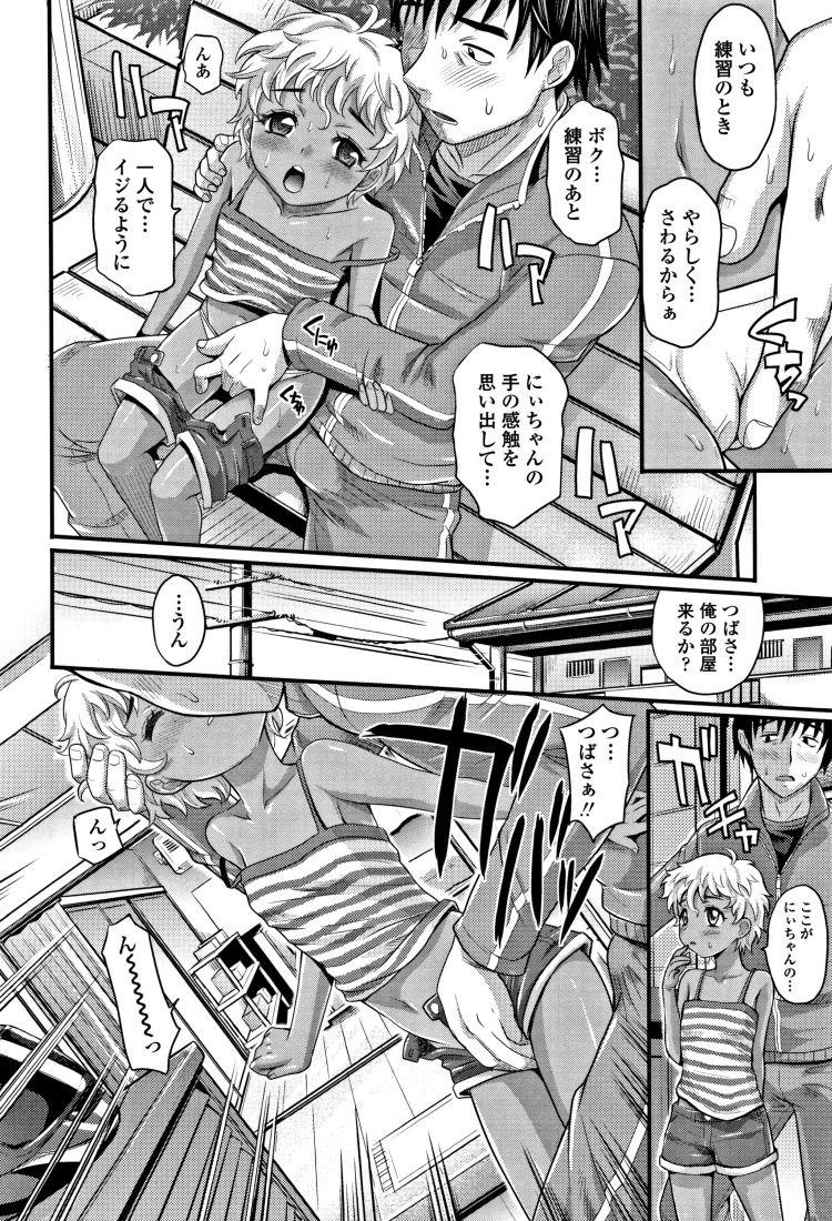 褐色ロリ ヌける無料漫画喫006