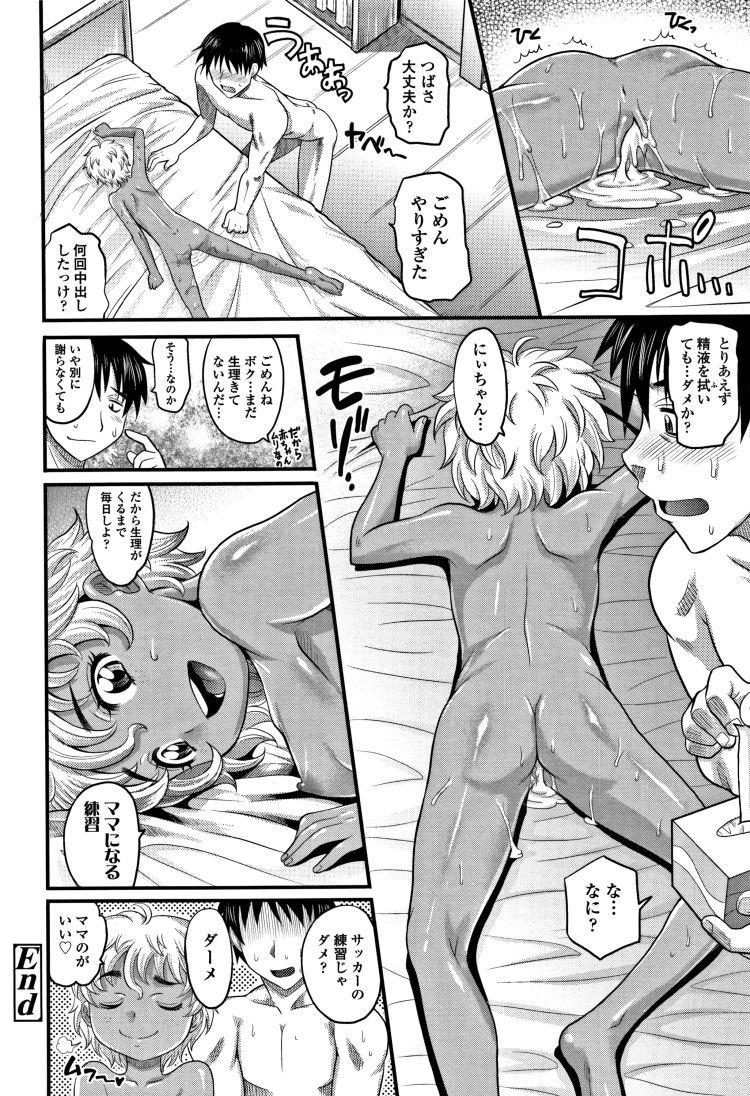 褐色ロリ ヌける無料漫画喫022