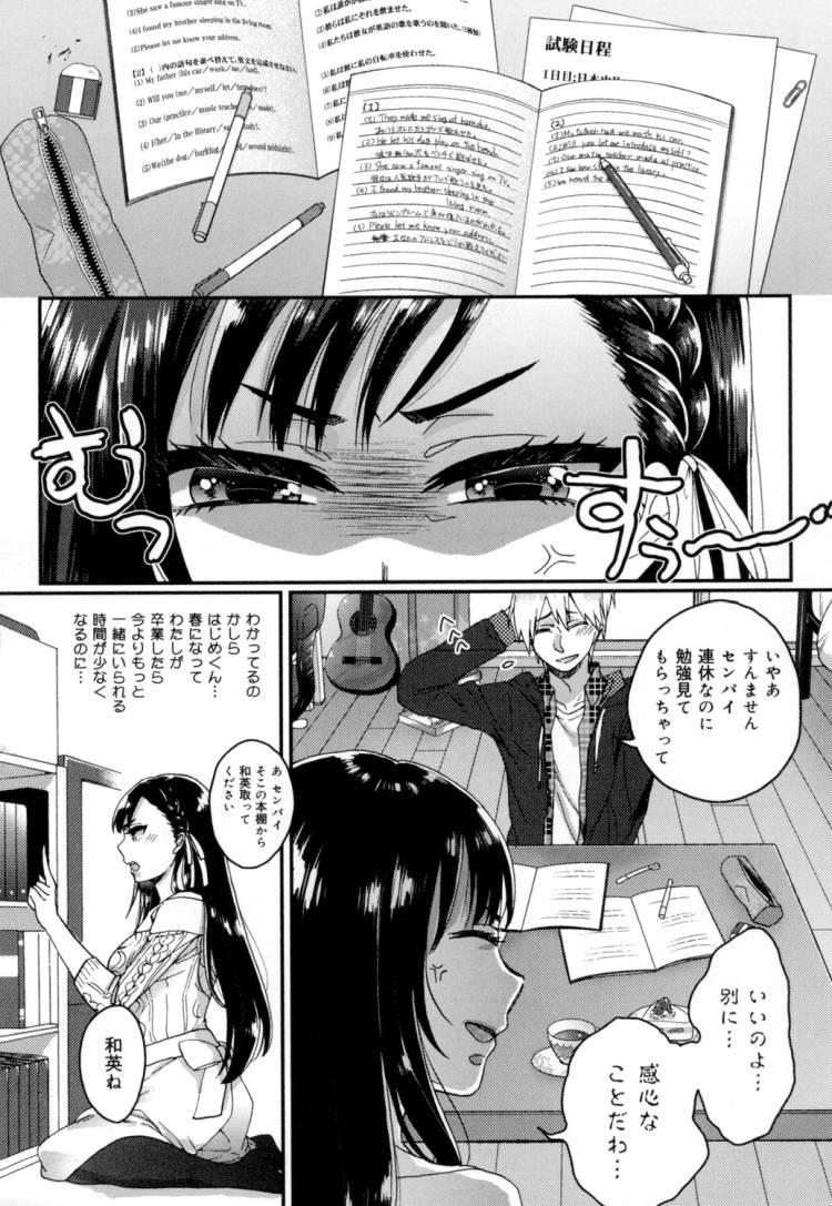 suro-sekku ヌける無料漫画喫003