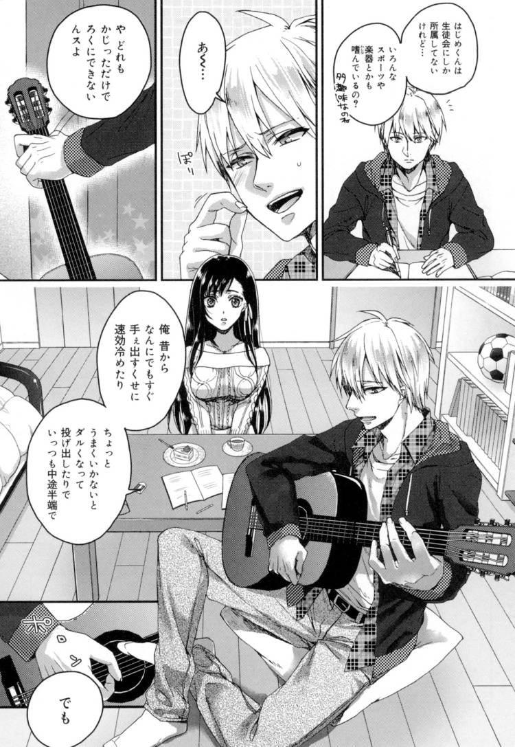 suro-sekku ヌける無料漫画喫005