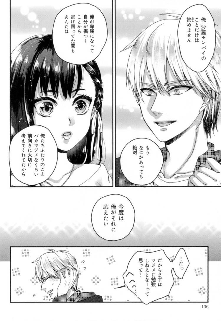 suro-sekku ヌける無料漫画喫006