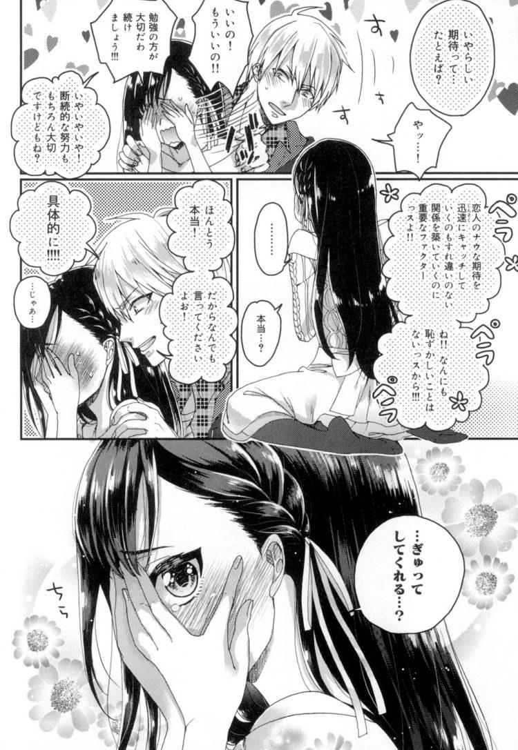 suro-sekku ヌける無料漫画喫008