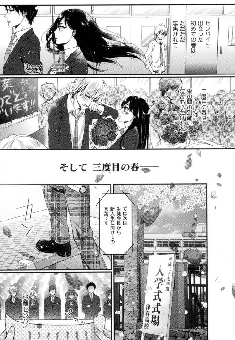 suro-sekku ヌける無料漫画喫029