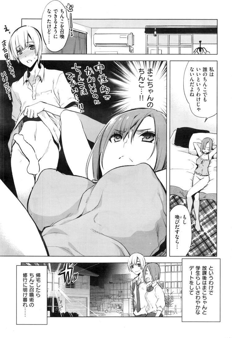 おちんぽ召喚 ヌける無料漫画喫003