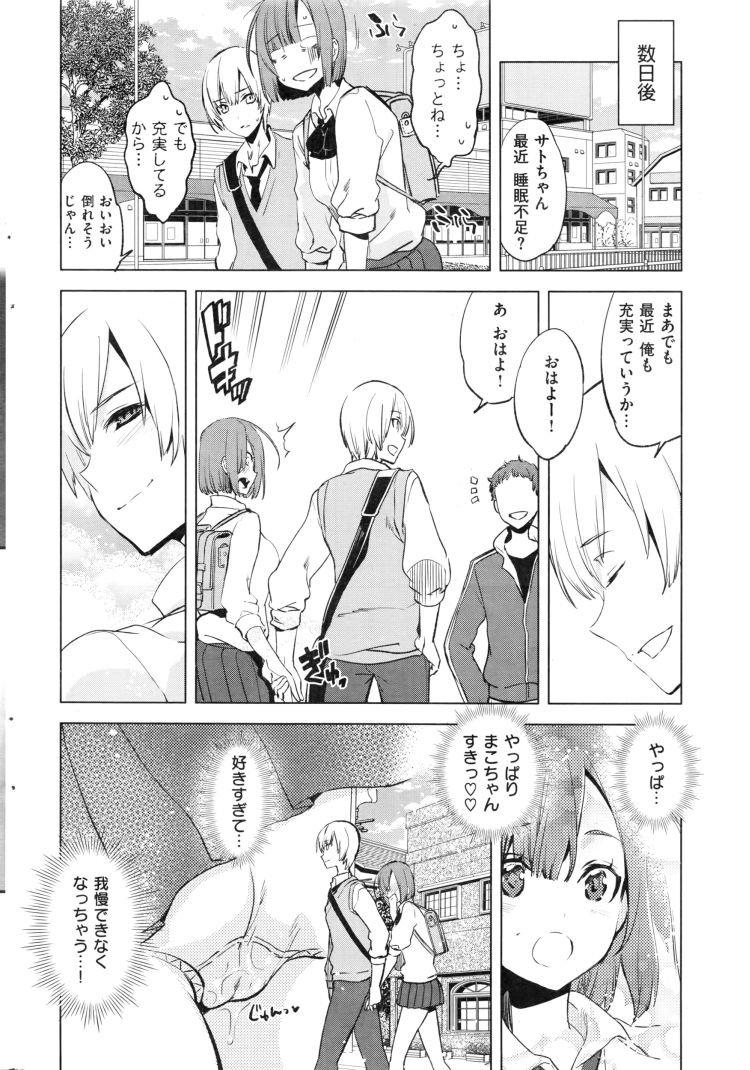 おちんぽ召喚 ヌける無料漫画喫006