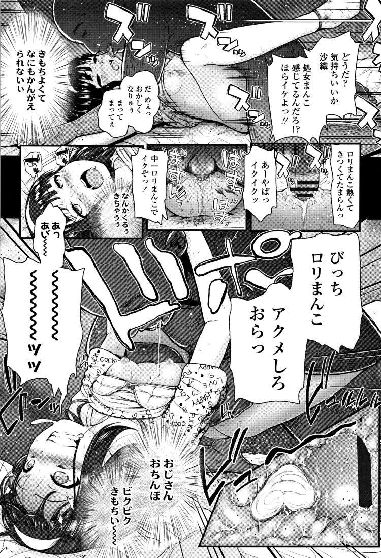 危険ドラッグJC ヌける無料漫画喫007