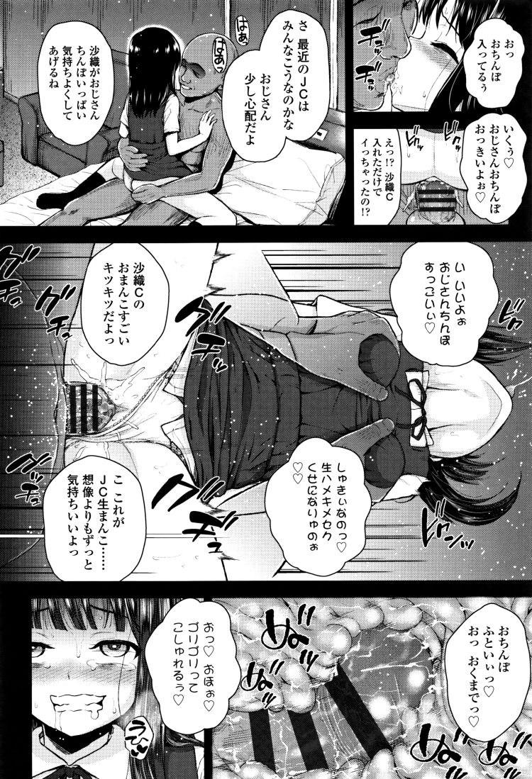 危険ドラッグJC ヌける無料漫画喫010