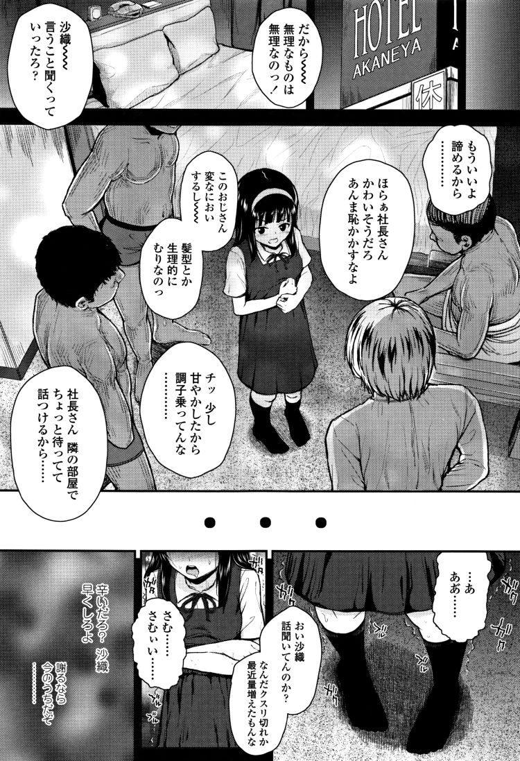 危険ドラッグJC ヌける無料漫画喫013