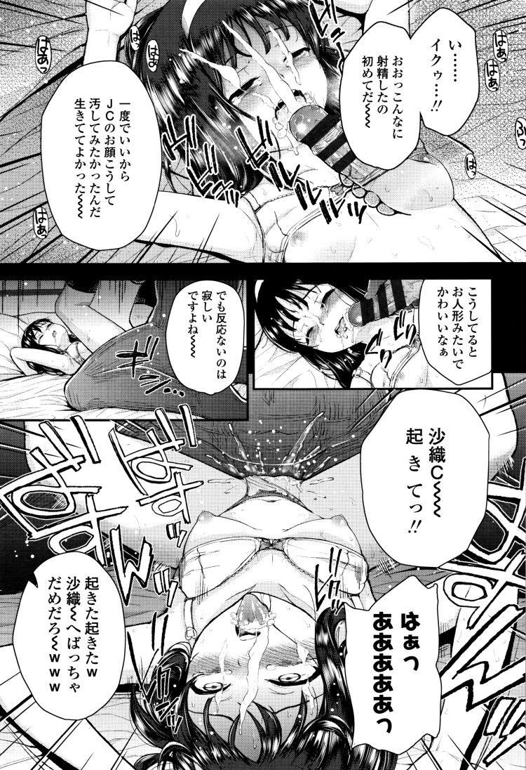 危険ドラッグJC ヌける無料漫画喫019