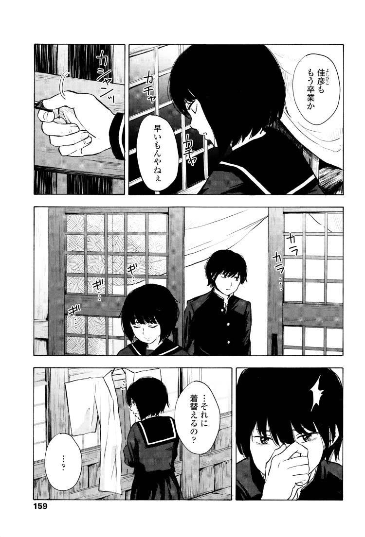 神社セックス ヌける無料漫画喫003