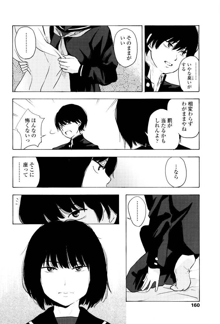 神社セックス ヌける無料漫画喫004