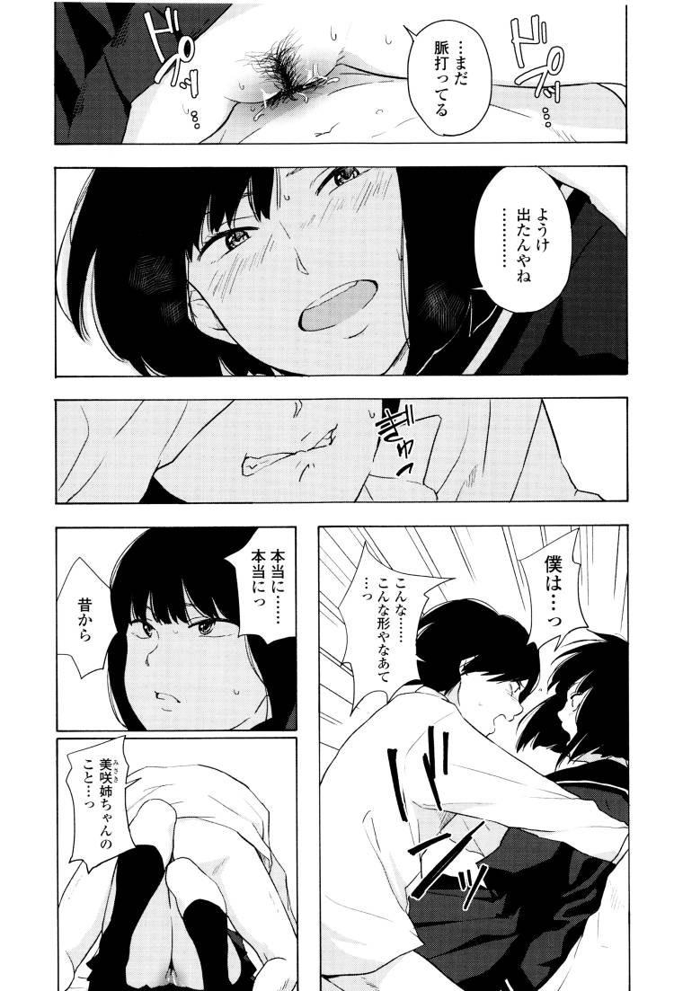 神社セックス ヌける無料漫画喫011