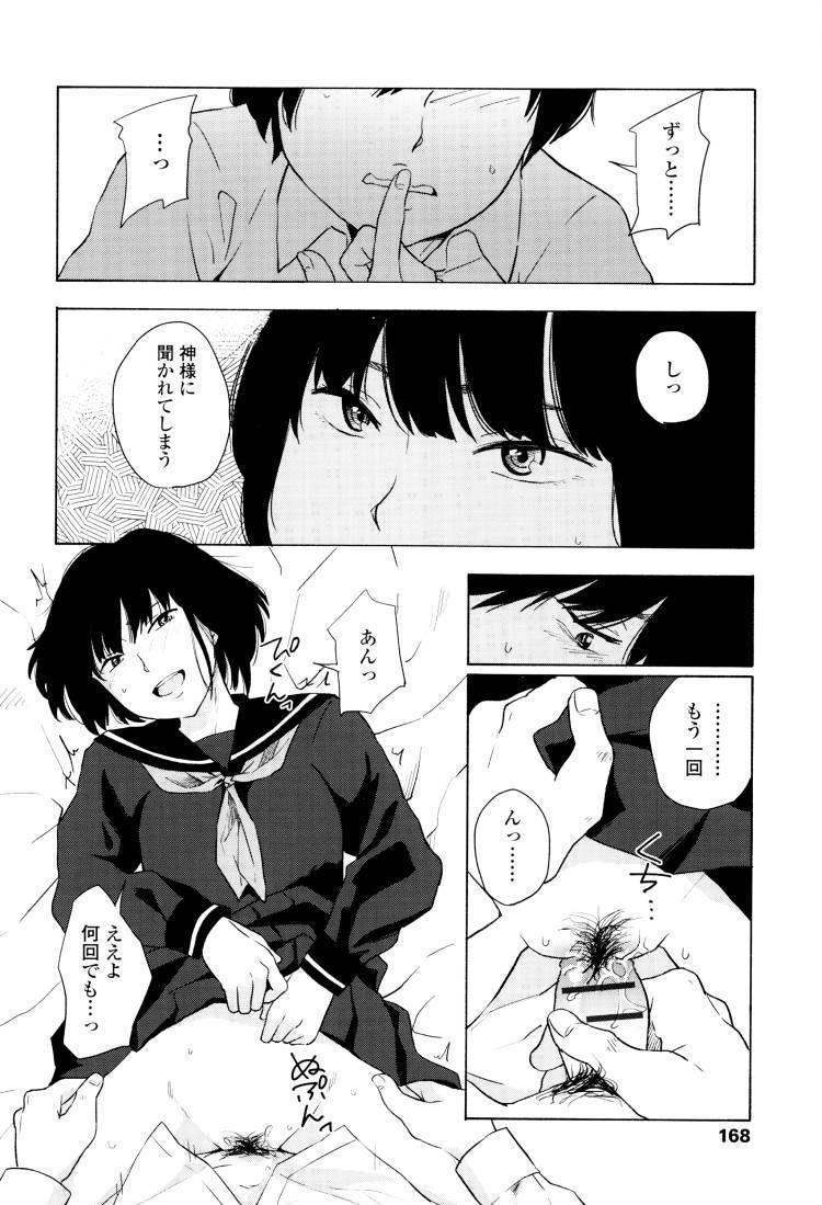 神社セックス ヌける無料漫画喫012