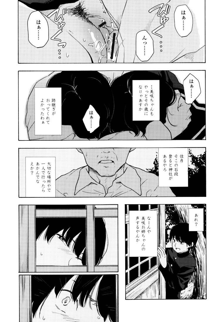 神社セックス ヌける無料漫画喫017