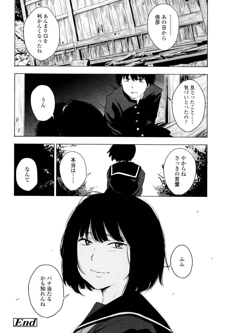 神社セックス ヌける無料漫画喫018