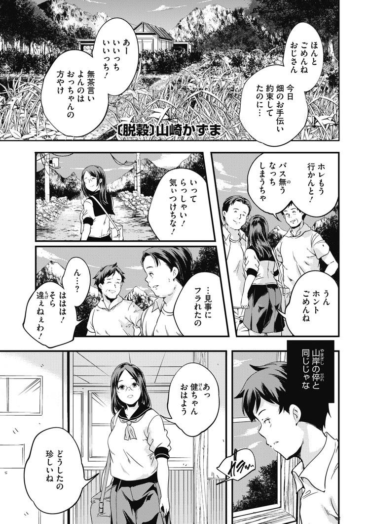 田舎セックス ヌける無料漫画喫001