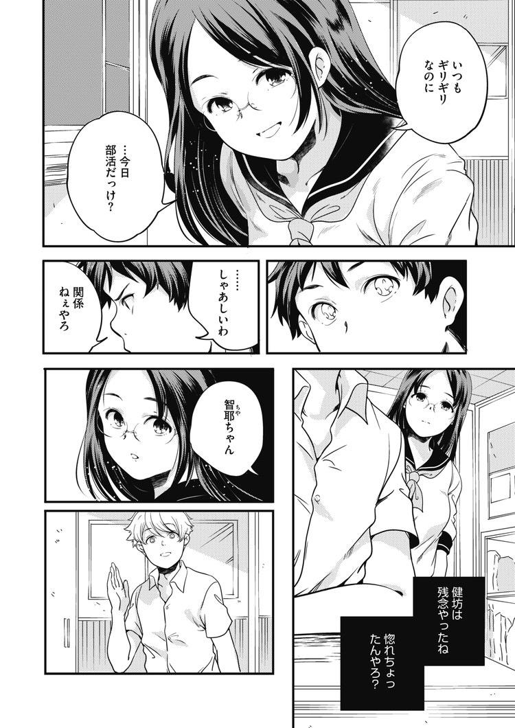 田舎セックス ヌける無料漫画喫002