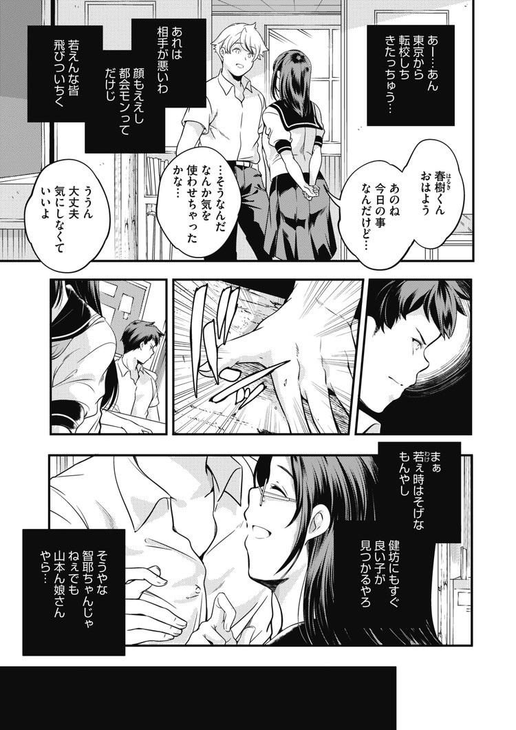 田舎セックス ヌける無料漫画喫003