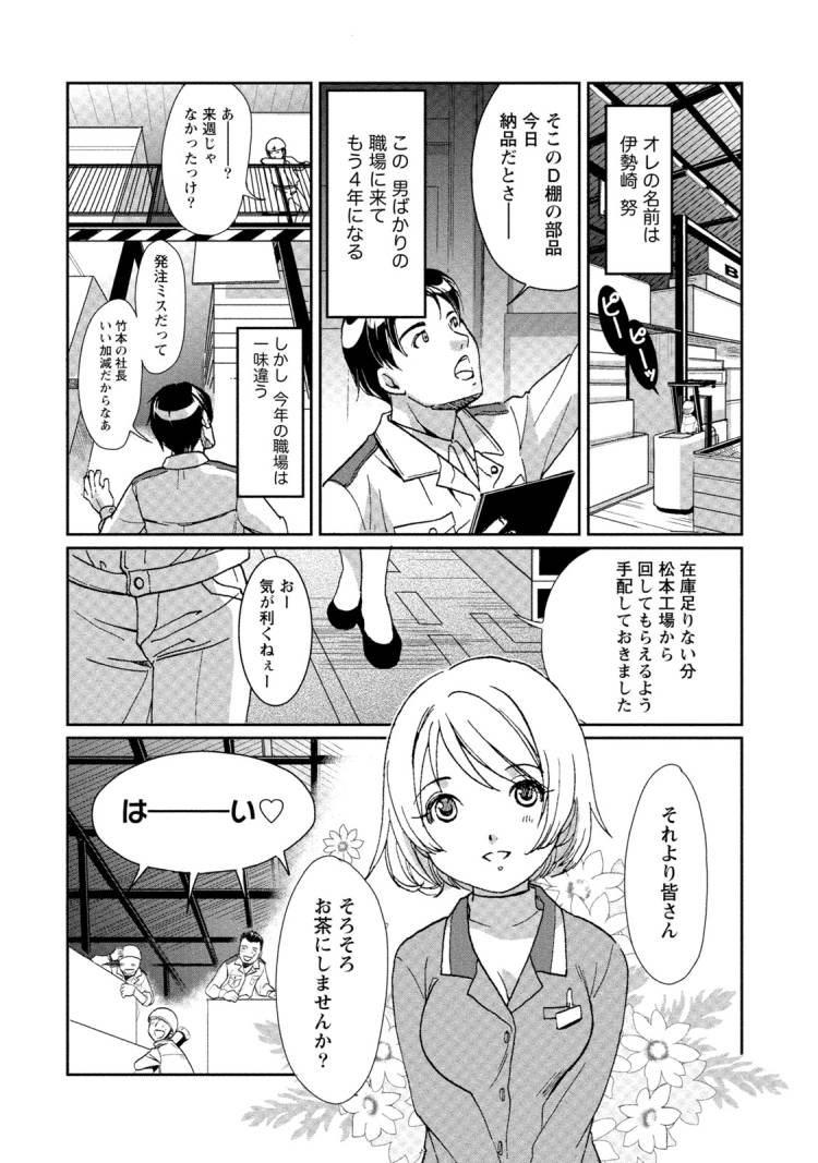 処女OL ヌける無料漫画喫002