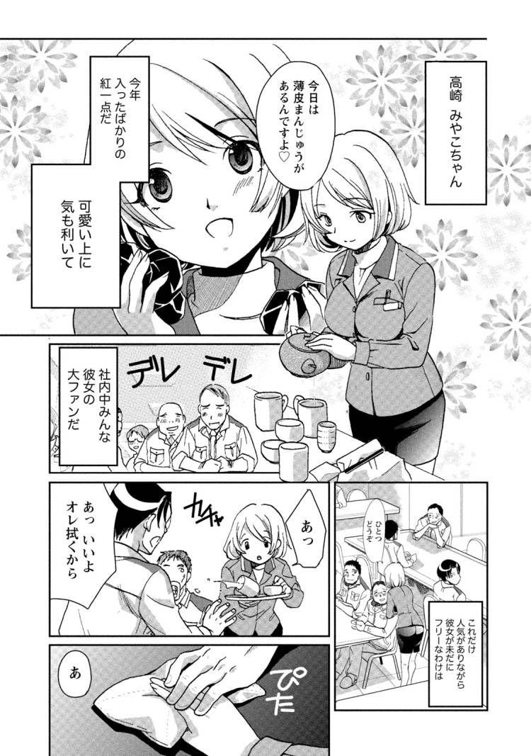 処女OL ヌける無料漫画喫003