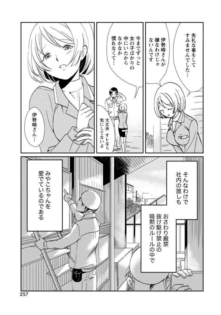 処女OL ヌける無料漫画喫005