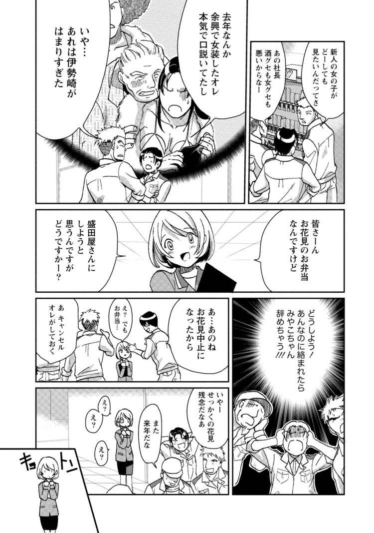処女OL ヌける無料漫画喫007