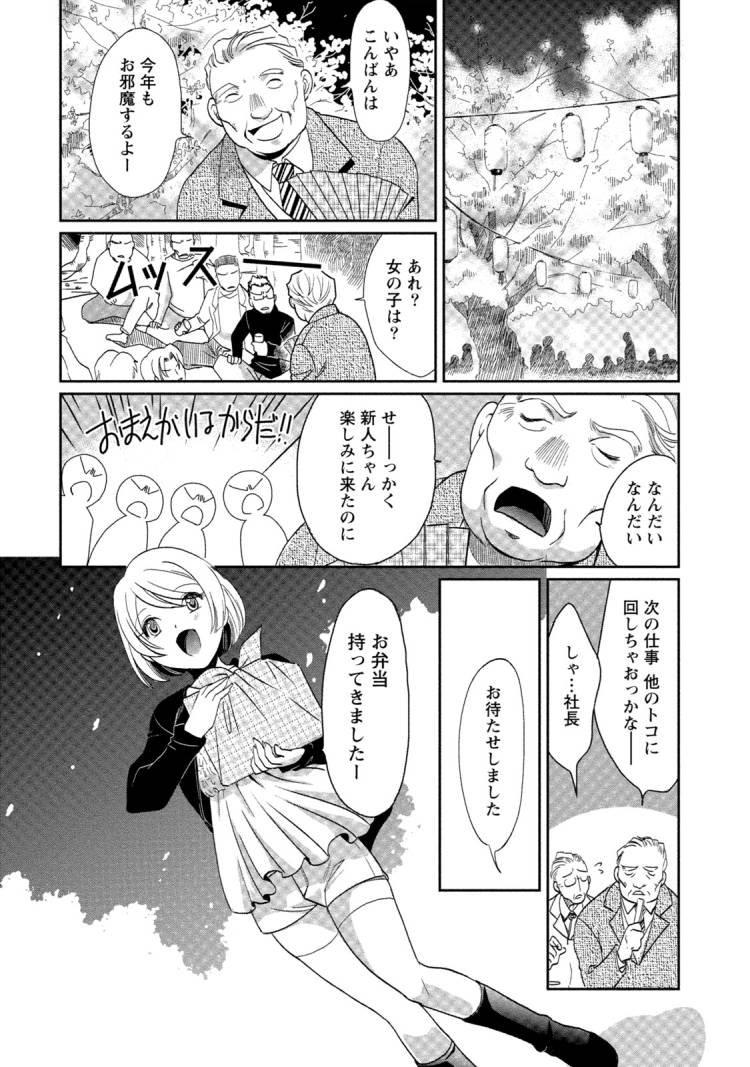 処女OL ヌける無料漫画喫008