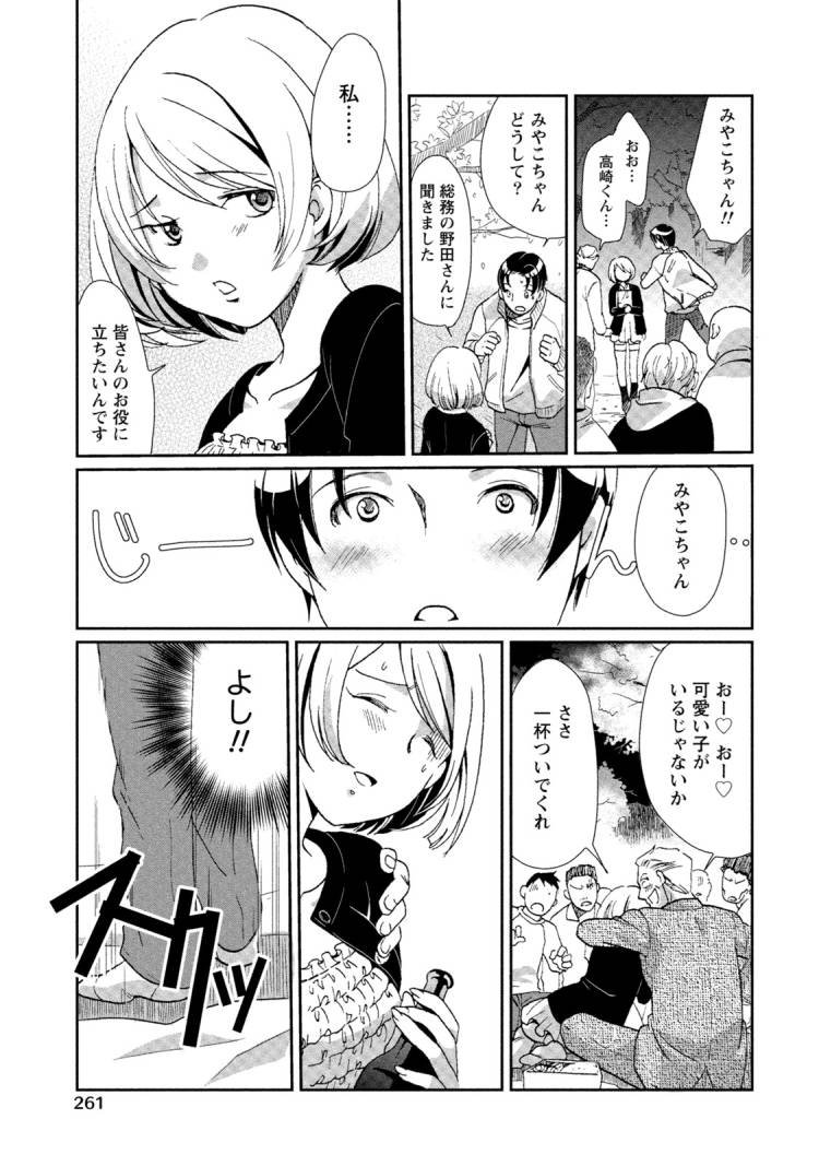 処女OL ヌける無料漫画喫009