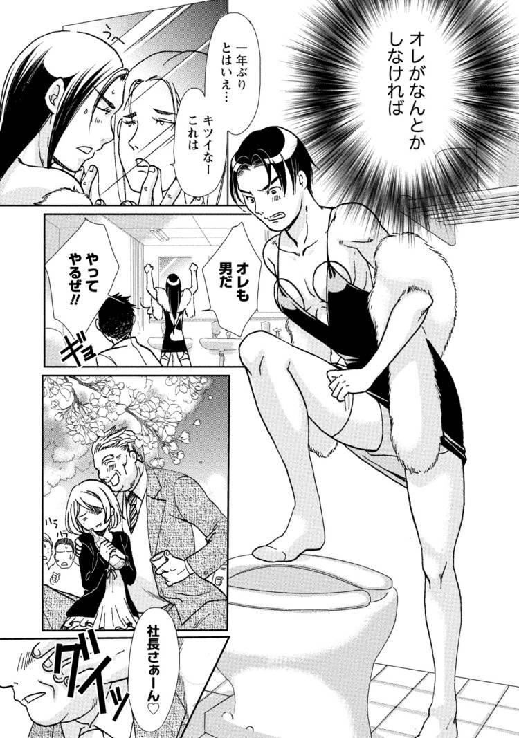 処女OL ヌける無料漫画喫010