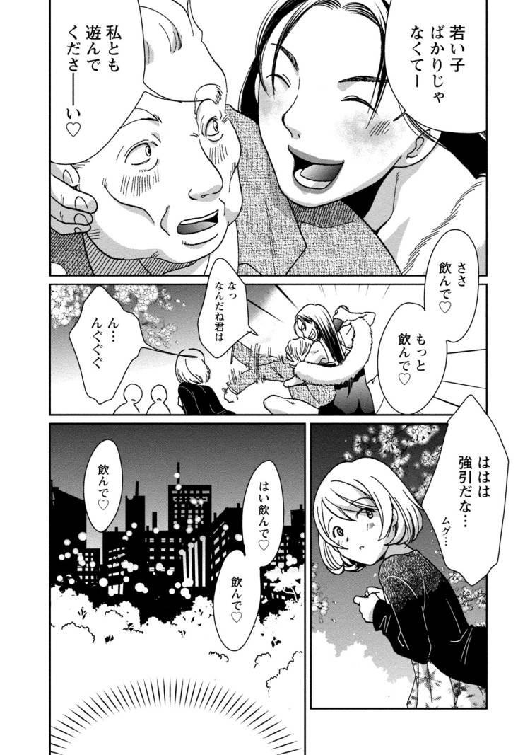 処女OL ヌける無料漫画喫011