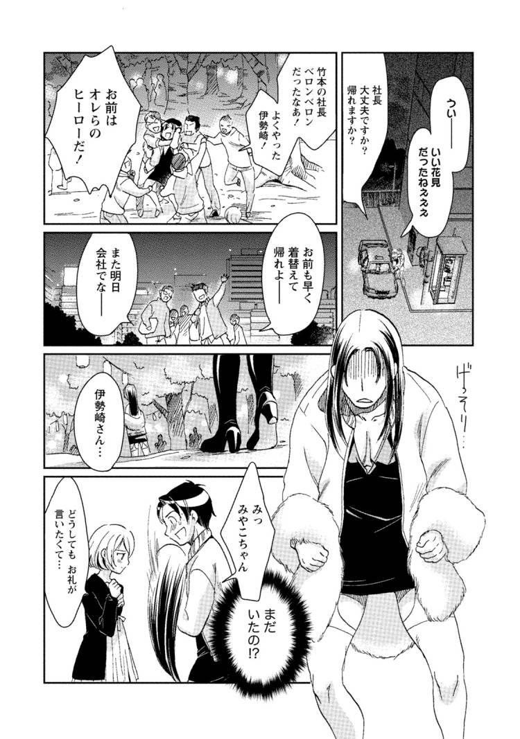 処女OL ヌける無料漫画喫012