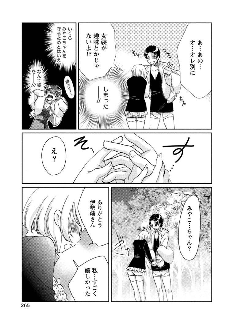 処女OL ヌける無料漫画喫013