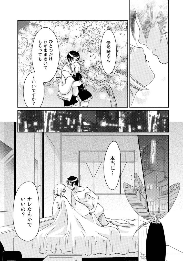処女OL ヌける無料漫画喫015