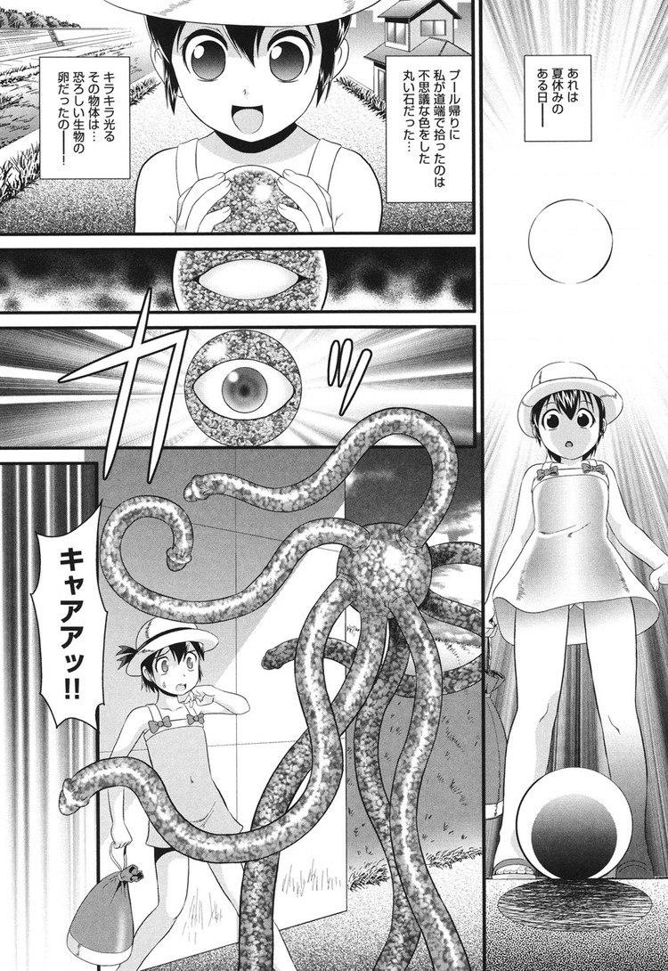 触手ロリレイプ ヌける無料漫画喫001