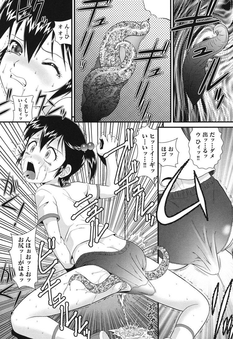 触手ロリレイプ ヌける無料漫画喫011