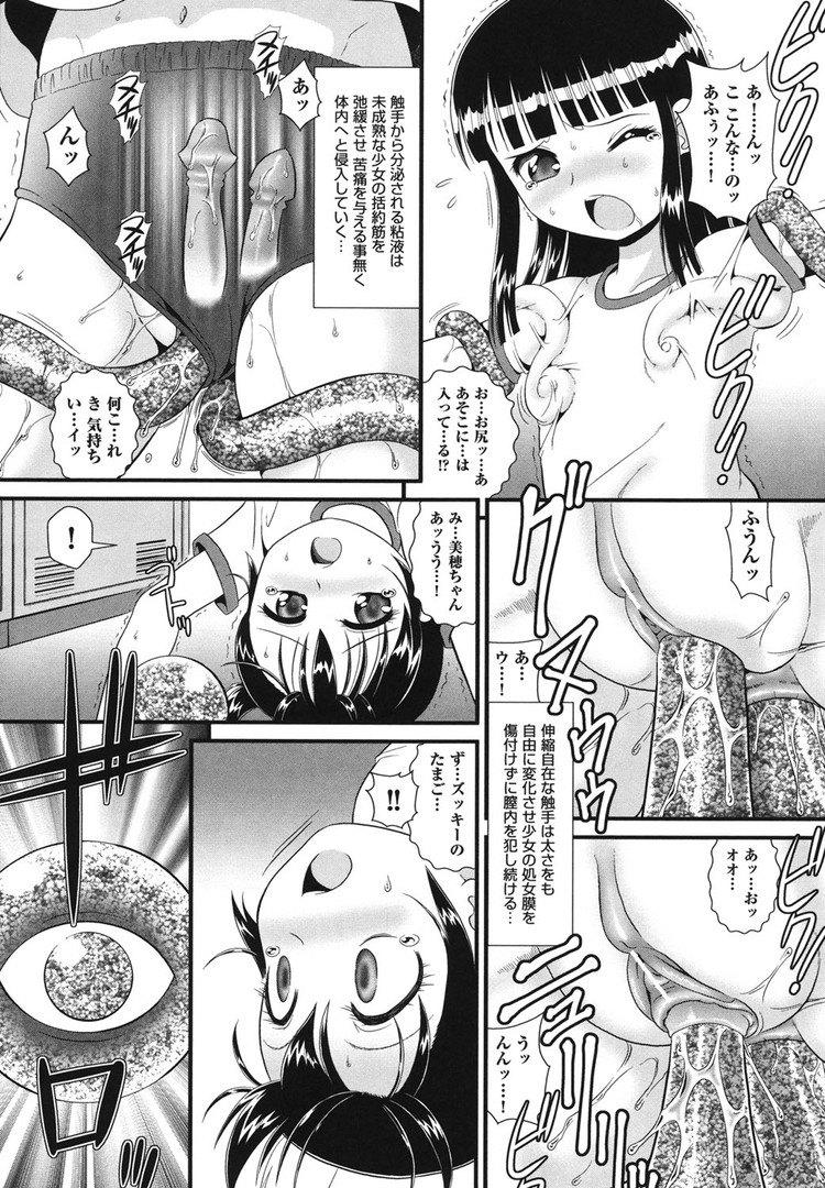 触手ロリレイプ ヌける無料漫画喫020