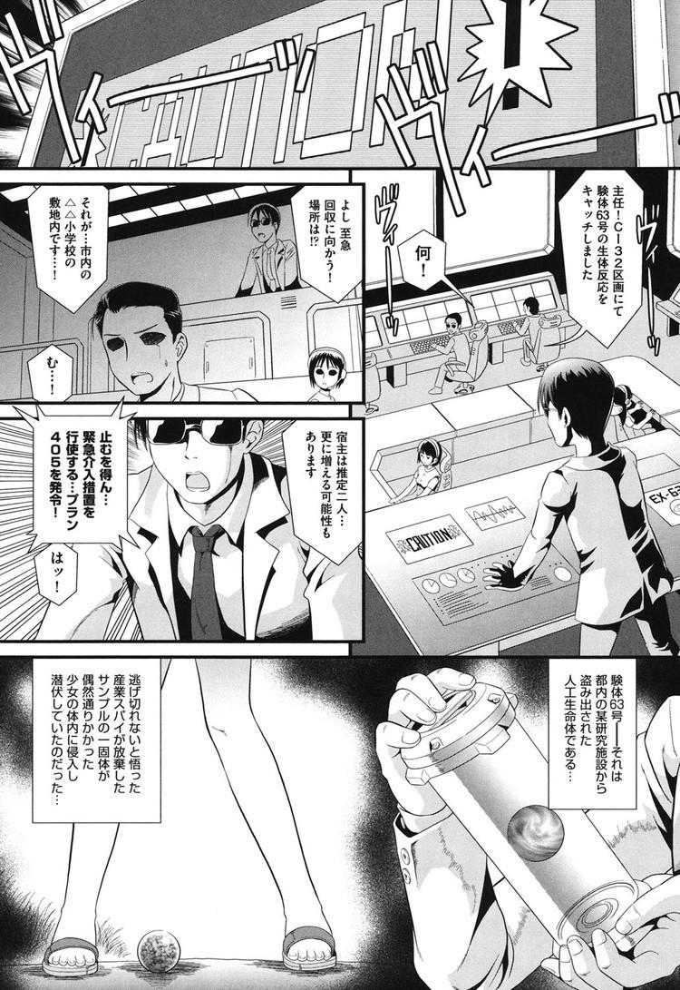 触手ロリレイプ ヌける無料漫画喫028