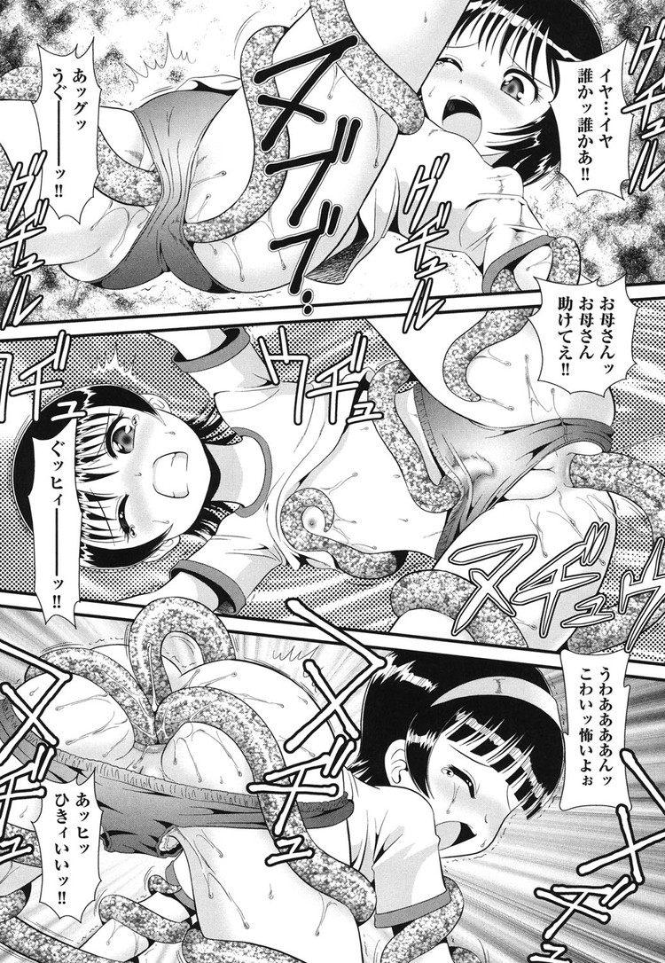 触手ロリレイプ ヌける無料漫画喫032