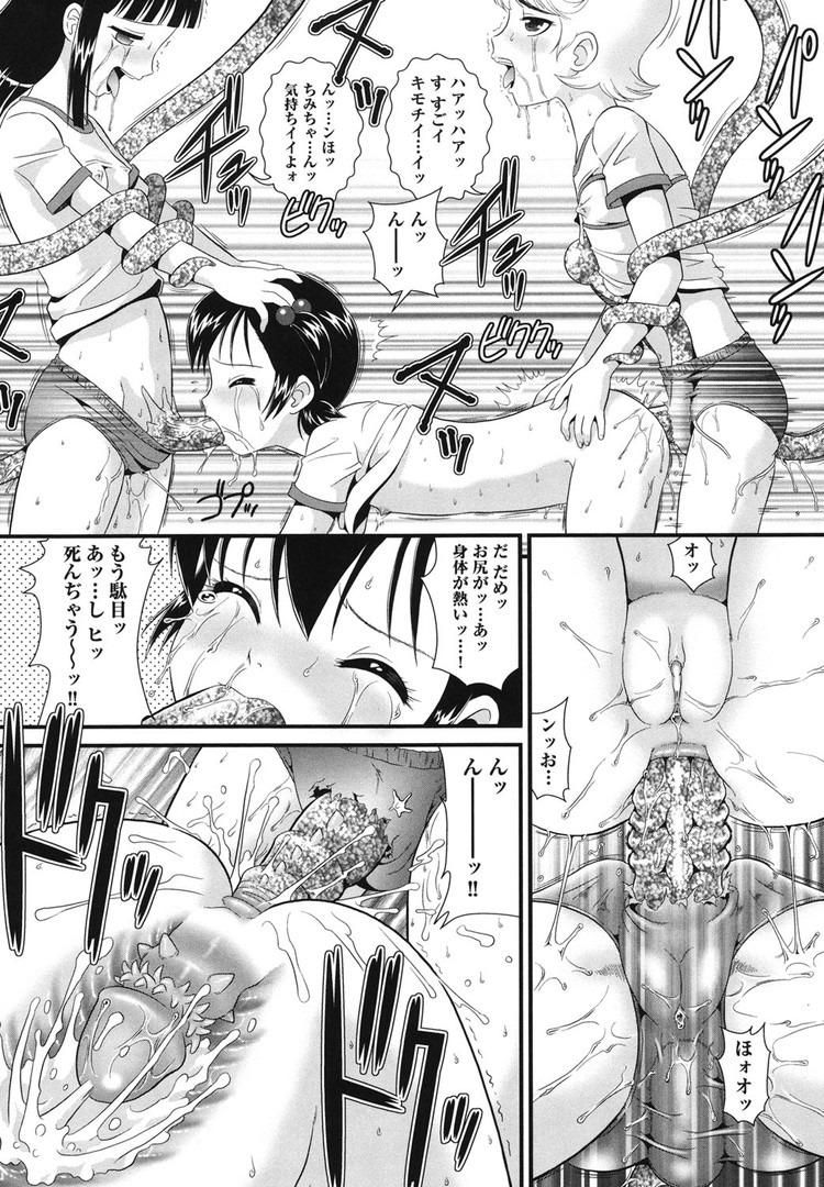 触手ロリレイプ ヌける無料漫画喫040
