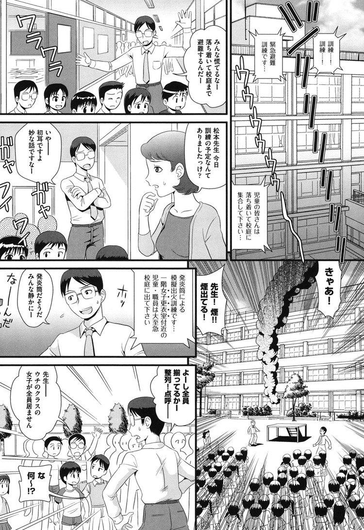 触手ロリレイプ ヌける無料漫画喫046