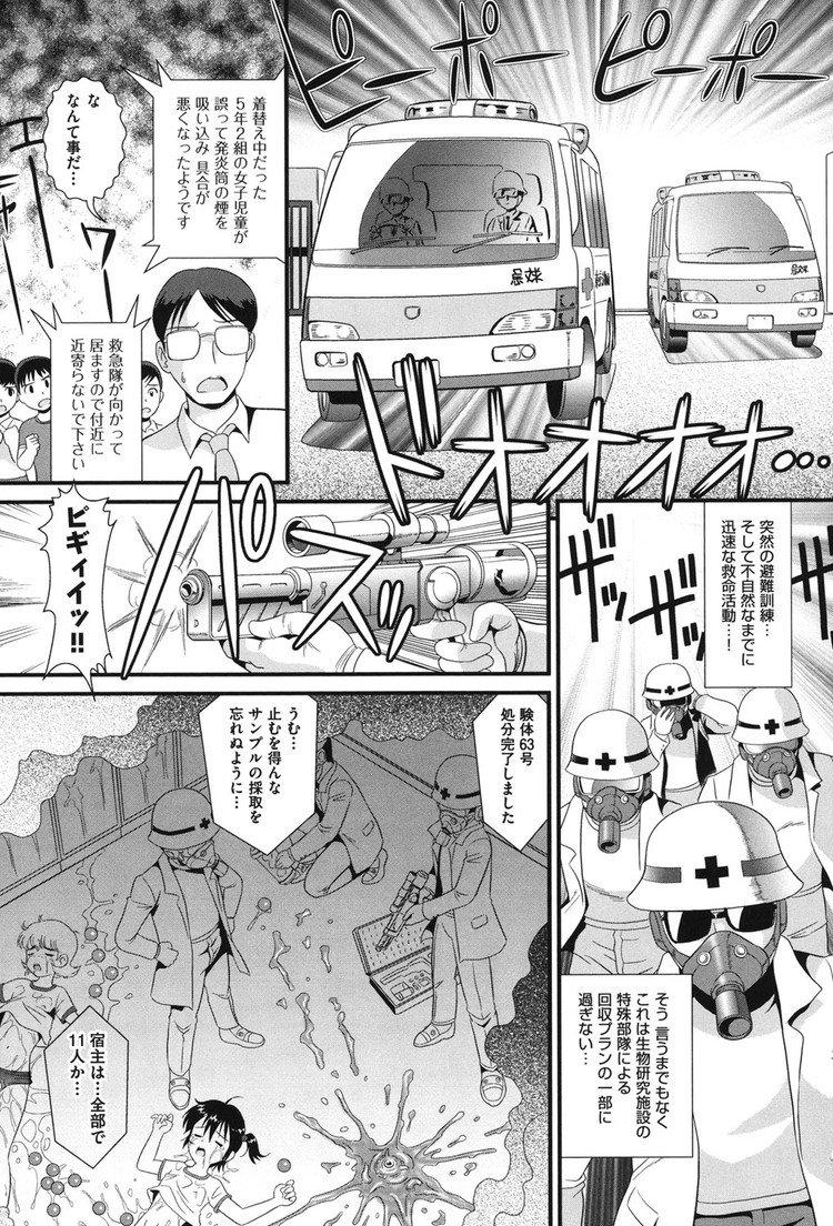 触手ロリレイプ ヌける無料漫画喫047