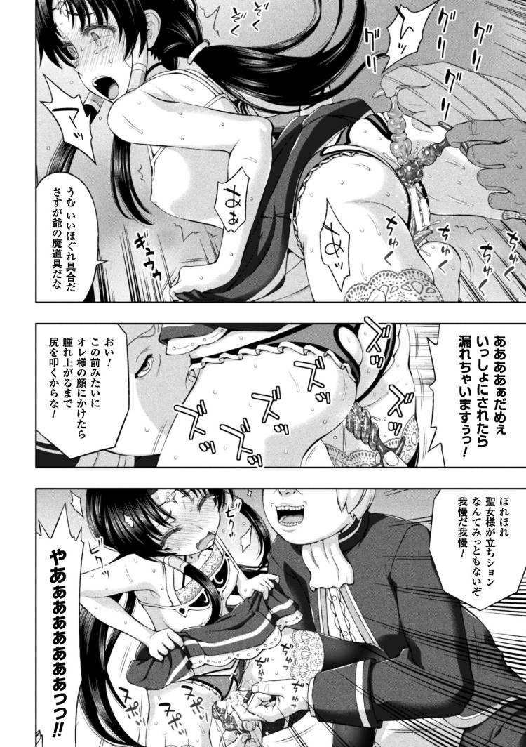 アナル調教 ヌける無料漫画喫016