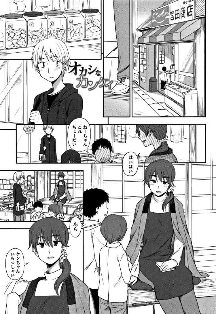 綺麗なお姉さん ヌける無料漫画喫001