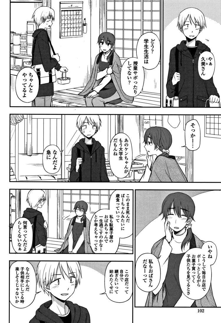 綺麗なお姉さん ヌける無料漫画喫002