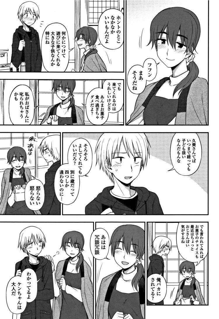 綺麗なお姉さん ヌける無料漫画喫003
