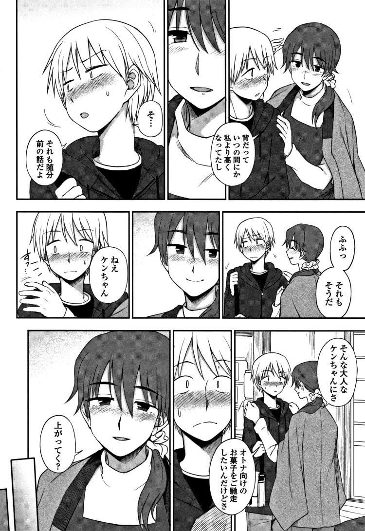 綺麗なお姉さん ヌける無料漫画喫004
